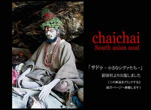 Chaichaisadhutop9992