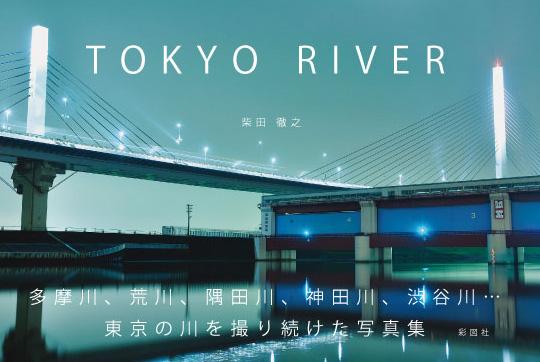 Tokyo_river